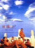 Yangguang Canlan de Rizi - wallpapers.
