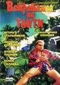 Vstretimsya na Taiti pictures.
