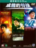 Jackie Chan: My Stunts pictures.