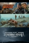 Grozovyie vorota pictures.