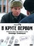 V kruge pervom (serial) pictures.