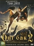 Ong bak 2 - wallpapers.