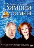 Zimniy roman pictures.