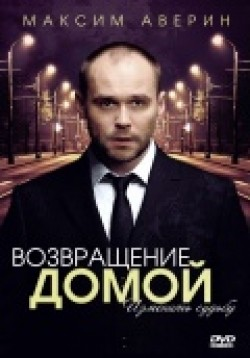 Vozvraschenie domoy (mini-serial) pictures.