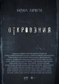 Otkroveniya (serial) - wallpapers.