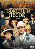 Tyajelyiy pesok (serial) pictures.