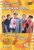 Merskaya dolya (serial) pictures.