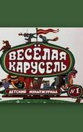 Veselaya karusel № 1 - wallpapers.