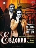 Evdokiya pictures.