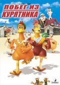 Chicken Run - wallpapers.