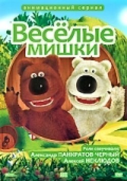 Veselyie mishki - wallpapers.