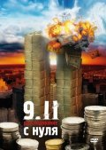 Zero: An Investigation Into 9/11 pictures.