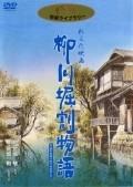 Yanagawa horiwari monogatari pictures.