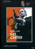 Get Carter pictures.